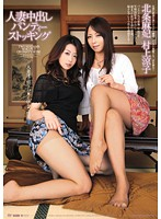 Married Woman Creampie Panty Stockings Maki Hojo Ryoko Murakami (76elo00319)