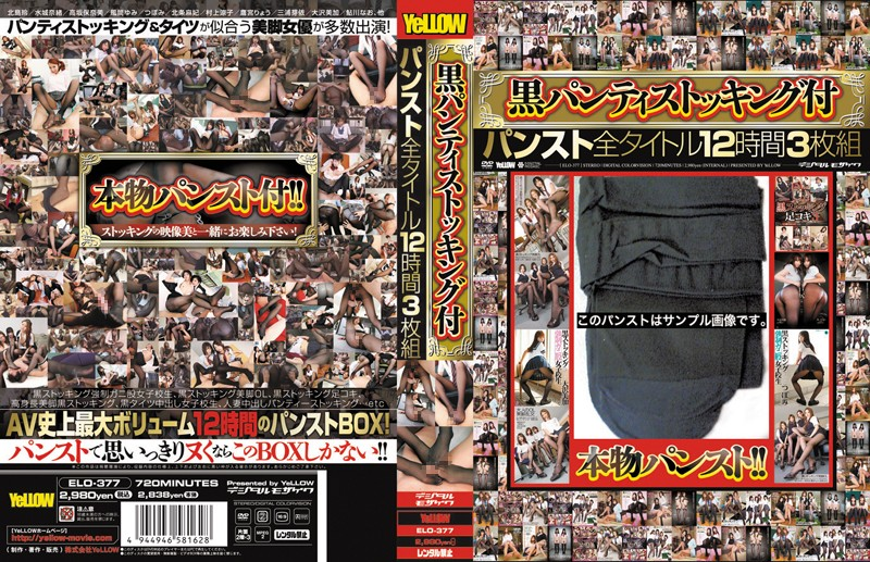 ELO-377 Disc Title 3 For 12 Hours All Black Pantyhose With Panty Hose