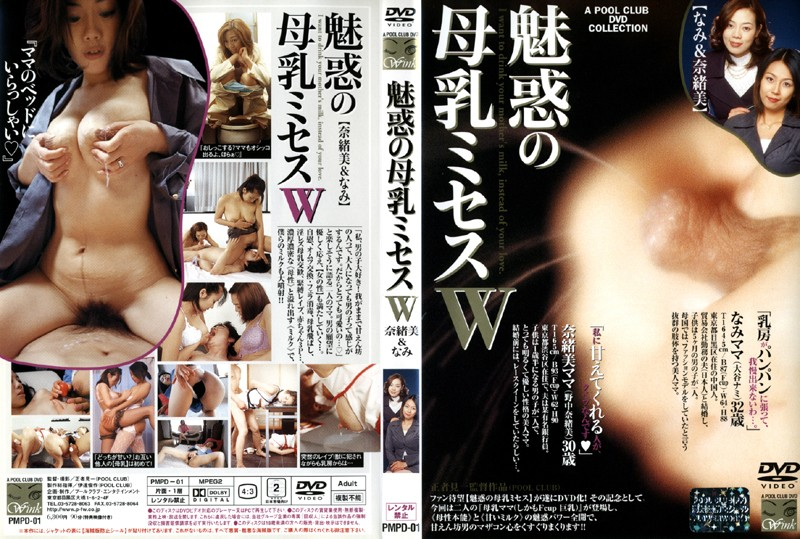 PMPD-01 Mrs. Mother's Milk's Facination W Naomi Morinaga&Nami