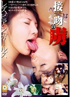Crazy About Kissing Lesbian Girls 下載