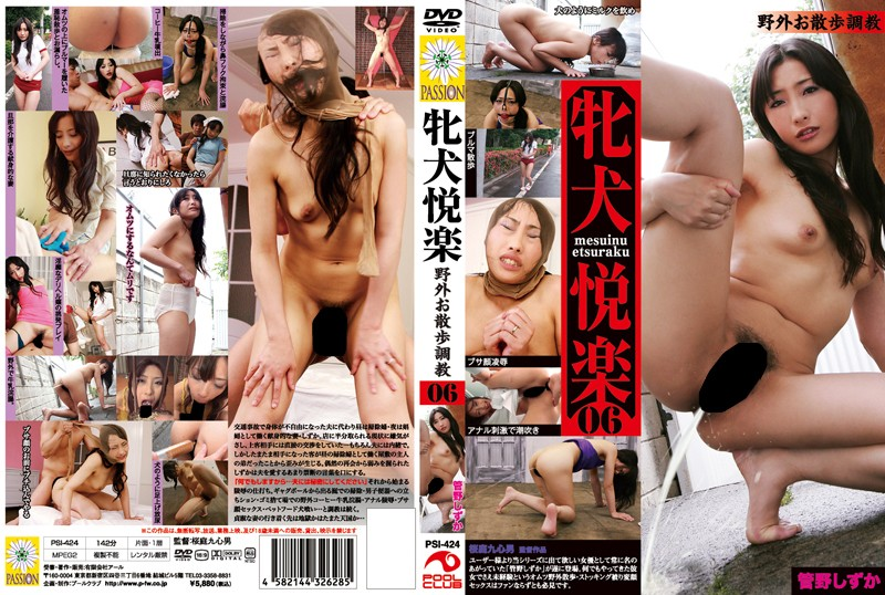 PSI-424 Treating Her Like the Bitch She is: She Goes For A Stroll And Gets Broken In 06 Shizuka Kano - Training, Shizuka Kano, Shame, Outdoor, Gym Clothes