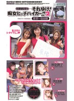 Go There! Hitchhiker Girl is a Sex Maniac! 2 [Tokyo~Sendai] Download
