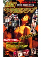 Elina Fujimoto As The Detective! Underground Sex Club Scoops Download