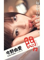 The Agonizing starring Yume Imano Download