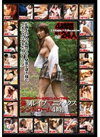 Forced Rape Maniacs Syndrome - 4 Hours Download