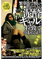 Dead Drunk Girls on a Busy Street Ginza Edition Download