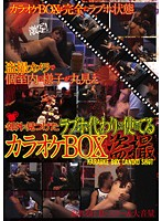 Who Needs a Love Hotel When You Can Just Go to Karaoke? Hidden Camera Download