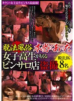 Illicit Prostitution Business Voyeur on Hidden Camera at a Pink Salon Where Schoolgirl was Really Working Download