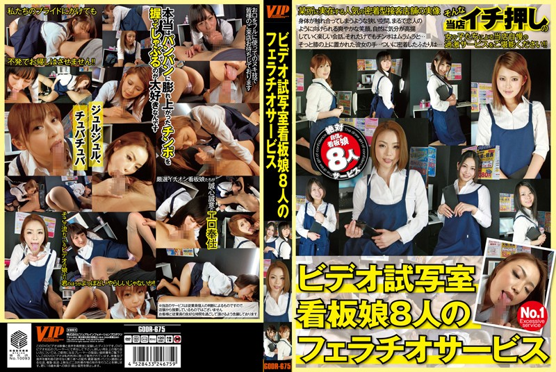 GODR-675 Video Screening Room	 8 Headlining Girls Give Blowjob Service