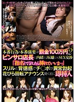 """Intercourse And Forced Sex Will Bring A Penalty Of 1 Million Yen 2 While The Pink Salon Manager Was Unaware, We Negotiated With These JK Girls To Have Sex """"If You Pick Me I'll Let You Stick It In..."""" The Thrill And Immorality Of It All Made Our Dicks Unusually Hard, And We Ended Up Sticking Them In Before The Announcements Were Even Made Download"""