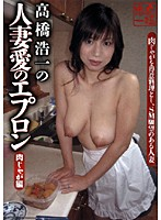 Koichi Takahashi's Lovely Housewife Apron Meat & Potatoes Edition Download