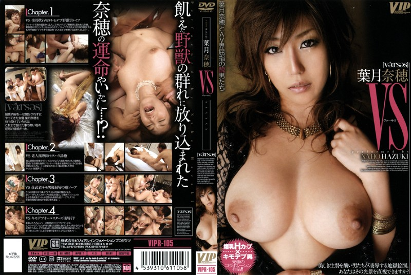 VIPR-105 Naho Hazuki Vs The World