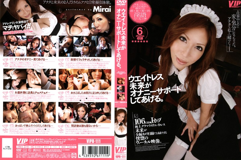 VIPR-111 I Will Support Your Masturbation: Naughty Waitress Mirai Looks into Your Eyes as She Slowly Pleases You!