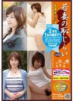 Young Wife's Shame Omniverse vol. 13 下載