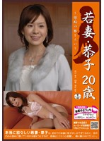 Young Wife's Shame Young Wife Kyoko 20 Years Old Download