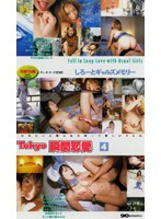 Amateur Gal's Memory Tokyo - Love In An Instant 4 下載
