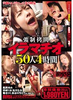 Forced Torture Deep Throat 50 Girls 4 Hours Download