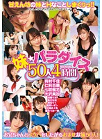 Little Sister Paradise 50 Girls 4 Hours Download