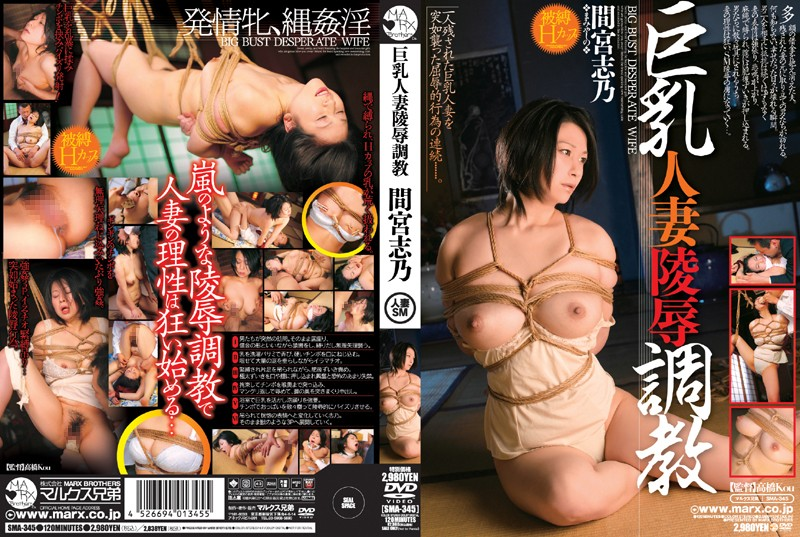 SMA-345 Married Woman With Big Tits Gets A Rape Training Shino Mamiya - Training, Married Woman, Humiliation, Featured Actress, Big Tits