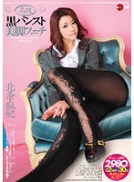 High Class Black Pantyhose Leg Fetish Maki Hojo Download