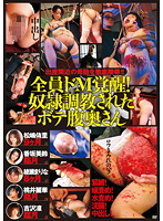 All Their Masochistic Tendencies Awaken! The Pregnant Ladies Who Were Slave Tortured Download