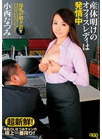 This Office Lady Is Very Excited About Going On Maternity Leave Natsumi Konishi Download