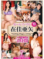 All About Aya Ariyoshi 4 Hours (83sms00054)