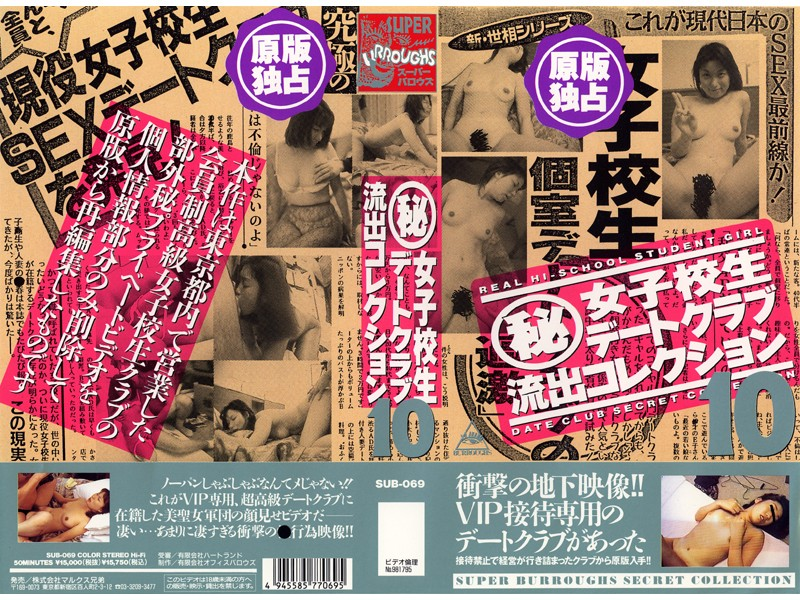 SUB-069 (Top Secret) High School Girl Date Club Leaked Video Collection 10