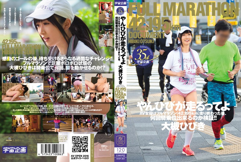 (84avop00264)[AVOP-264] Hibiki Says She's Gonna Run A Raace We Investigated How Many Cowgirl Fucks An AV Actress Can Do After Running A Full Marathon(42.195km)!! Download