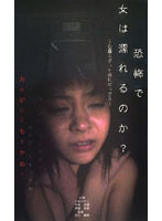 Can a woman get wet even is she's in fear? 下載