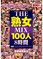 THE MATURE WOMAN MIX 100 Girls 8 Hours 下載