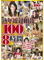 Mature Incest 100 Girls, Eight Hours (84hyas00014)