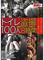 Toilet Peeping - 100 Girls, Eight Hours 下載