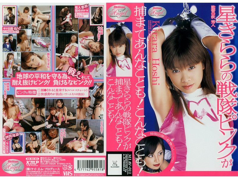 MIAV-011 Kirara Hoshi 's Fighter Pink Gets Caught And Get That Done! And This Done!