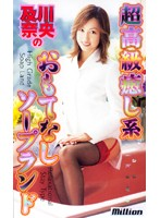 Nao Oikawa In Ultra High Class Relaxing Type Hospitality Soapland 下載