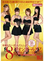 Super Sexy Girls' Idol Unit - Million Girls Z 8 Hours Complete BEST Edition! Download