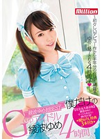 My Very Own G-Cup Idol Yume Ayanami 4 Hours Includes Exclusively Shot Special Best Of Features Download