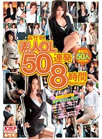 Wank Material - Amateur Office Lady 50 Continuous Scene 8 Hour Special 下載