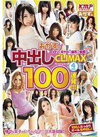 Creampie Climax: 100 Shots!! Download