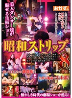 Showa Strip 8 Hours (84okax00047)