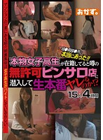 This Actually Happened In Koshigaya, Saitama! Sneaking In To A Shady Night Club That Apparently Hires Schoolgirls Who Let You Go All The Way! 15 Girls 4-Hours Download