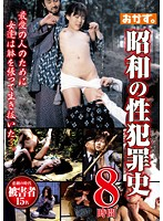 The History of Sex Crimes In The Showa Period, Eight Hours Download