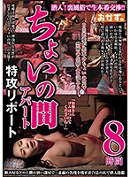 Special Report on the Amateur Sex Apartment, 8 Hours Download
