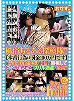 The Sex Club Search Party!! [Fucking Is Subject To A 1 Million Yen Penalty] We Saw The Warning Sign But We Ignored It And Had Our Fill Of Thrills And Sex At A Pink Salon!! Download