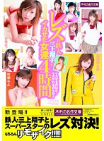 Everlasting Masterpiece! Butch Lesbian Shoko Mikami Gets Girls Off! Download
