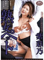 This Mature Woman Is A Pet (Ayano Murasaki) 下載