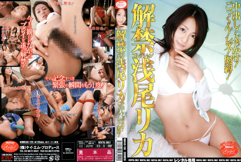 RMIAD-129 Formerly Banned Collection Rika Asao Creampies! BUKKAKE! Cum Swallowing! Lesbian! S&M!