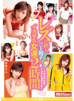 Strong Lesbian Shoko Mikami Making Beautiful Girls Cum - 2 Hours Download