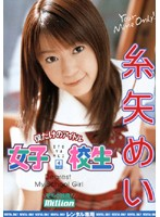 Idol Just For Me: Schoolgirl Mei Itoya  Download