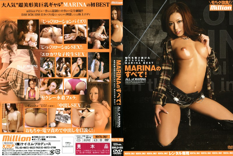(84mild551)[MILD-551] MARINA Everything! She Overtook This Entire Era! GAL MARINA BEST Download